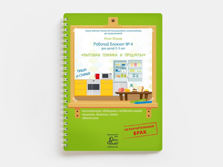 """Рабочий блокнот № 4 для детей 2-5 лет """"Бытовая техника и продукты"""". Маркер в комплекте (зелёный)"""