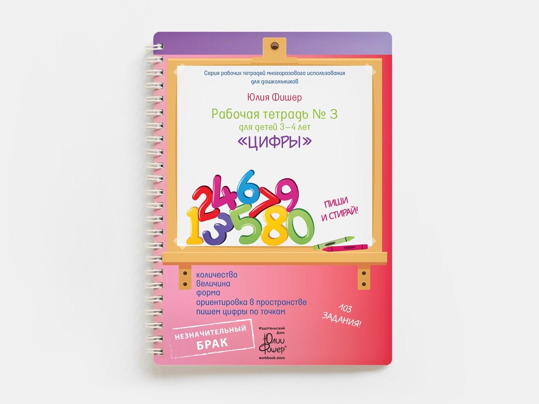 Рабочая тетрадь № 3 для детей 3-4 лет «Цифры». Маркер в комплекте (зелёный)