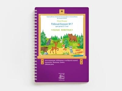 Рабочий блокнот №7 для детей 2-5 лет