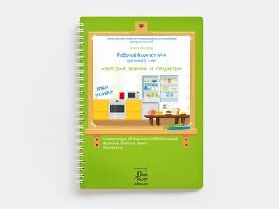 Рабочий блокнот №4 для детей 2-5 лет