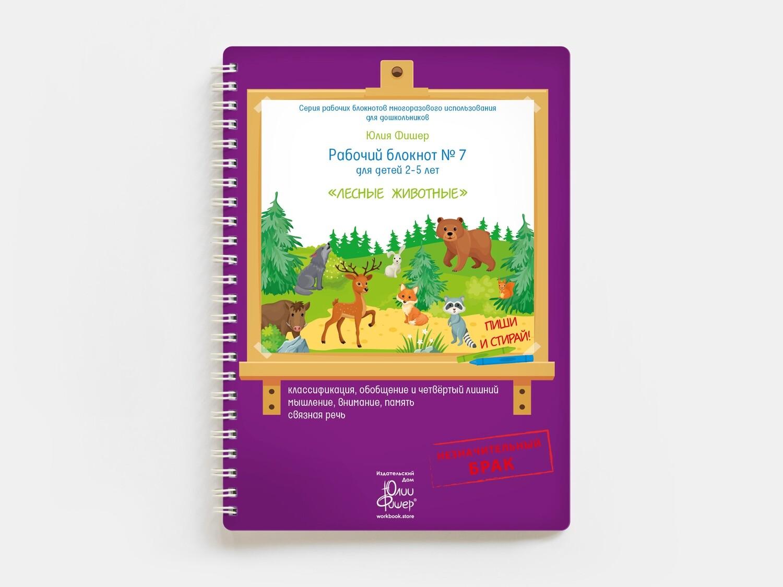"""Рабочий блокнот № 7 для детей 2-5 лет """"Лесные животные"""". Маркер в комплекте (зелёный)"""
