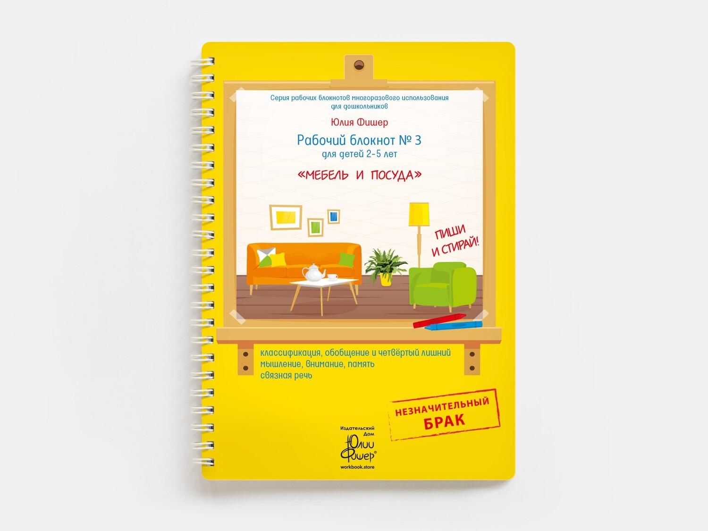 """Рабочий блокнот № 3 для детей 2-5 лет """"Мебель и посуда"""". Маркер в комплекте (зелёный)"""