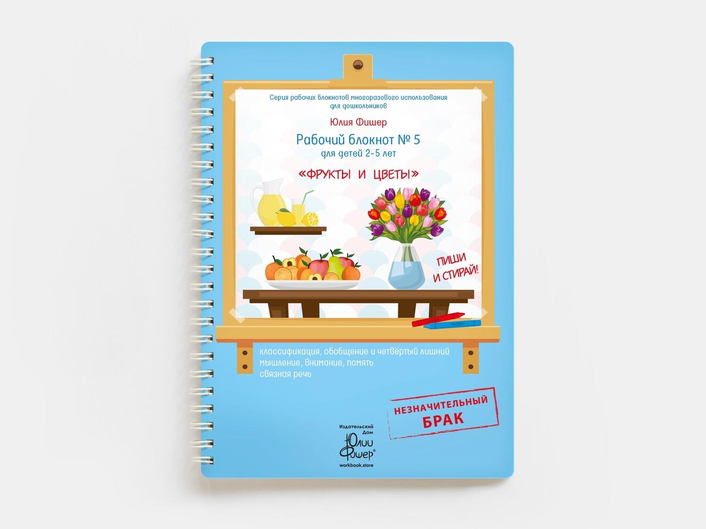 """Рабочий блокнот №5 для детей 2-5 лет """"Фрукты и цветы"""". Маркер в комплекте (зелёный)"""