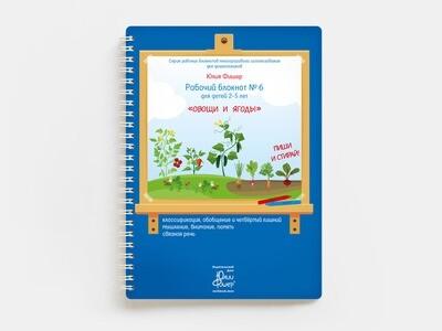 Рабочий блокнот №6 для детей 2-5 лет