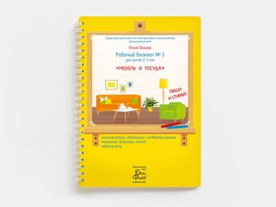 Рабочий блокнот №3 для детей 2-5 лет
