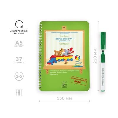 Рабочий блокнот №11 для детей 2-5 лет