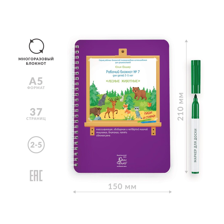 """Развивающий блокнот для детей 2-5 лет """"Лесные животные"""""""