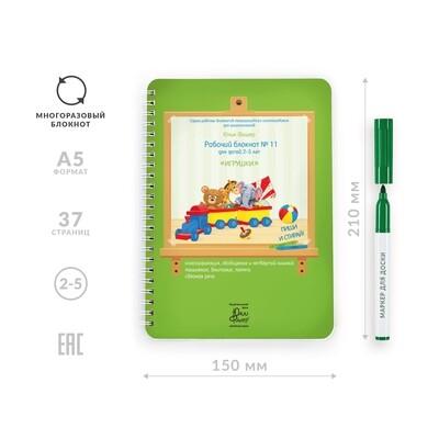 Развивающий блокнот для детей 2-5 лет