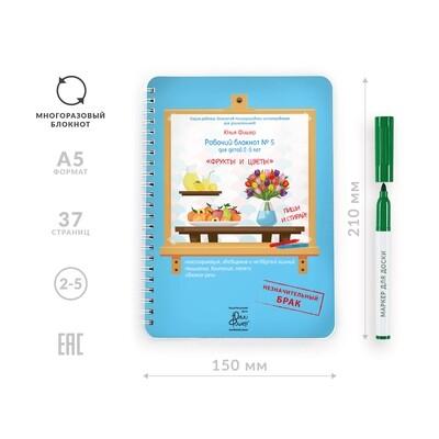 """SALE Развивающий блокнот для детей 2-5 лет """"Фрукты и цветы"""""""