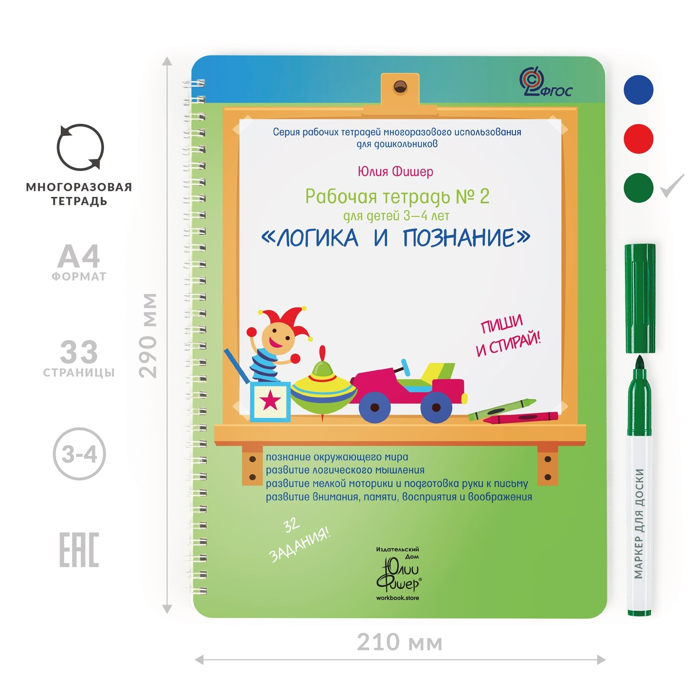 Развивающая тетрадь для детей 3-4 лет «Логика и познание». ФГОС