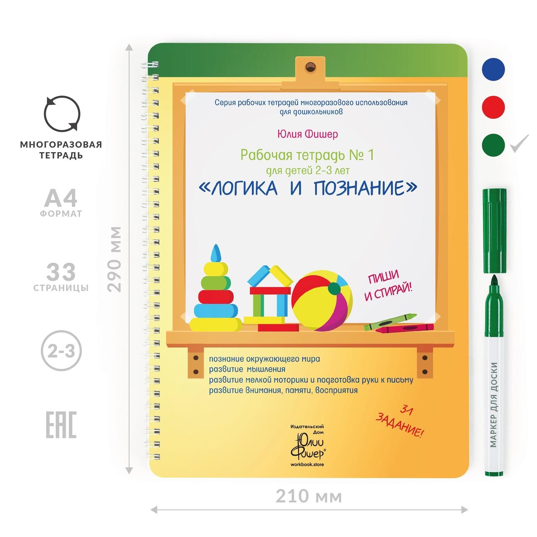 Развивающая тетрадь для детей 2-3 лет «Логика и познание»