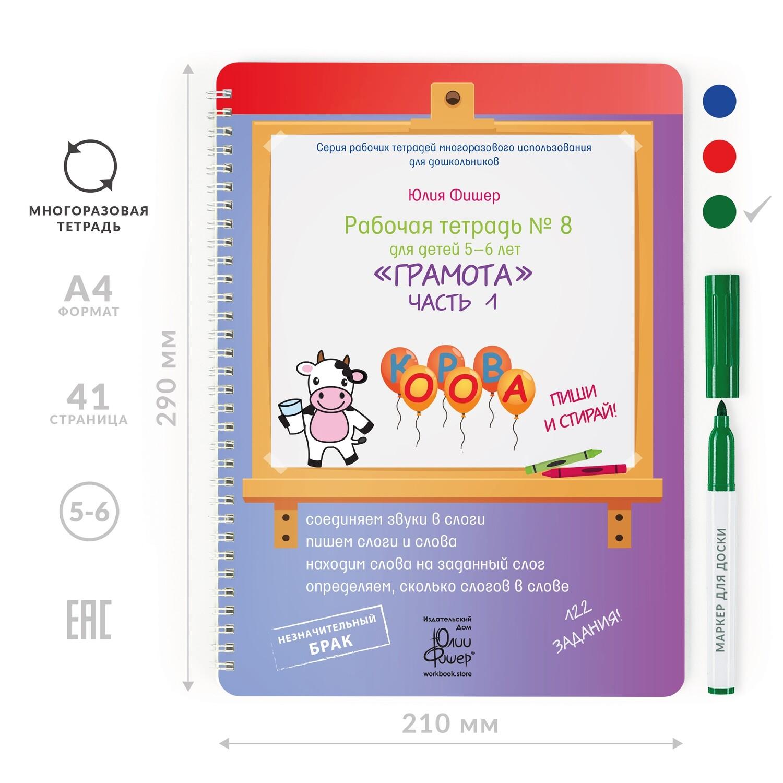 SALE Развивающая тетрадь для детей 5-6 лет «Грамота». Часть 1