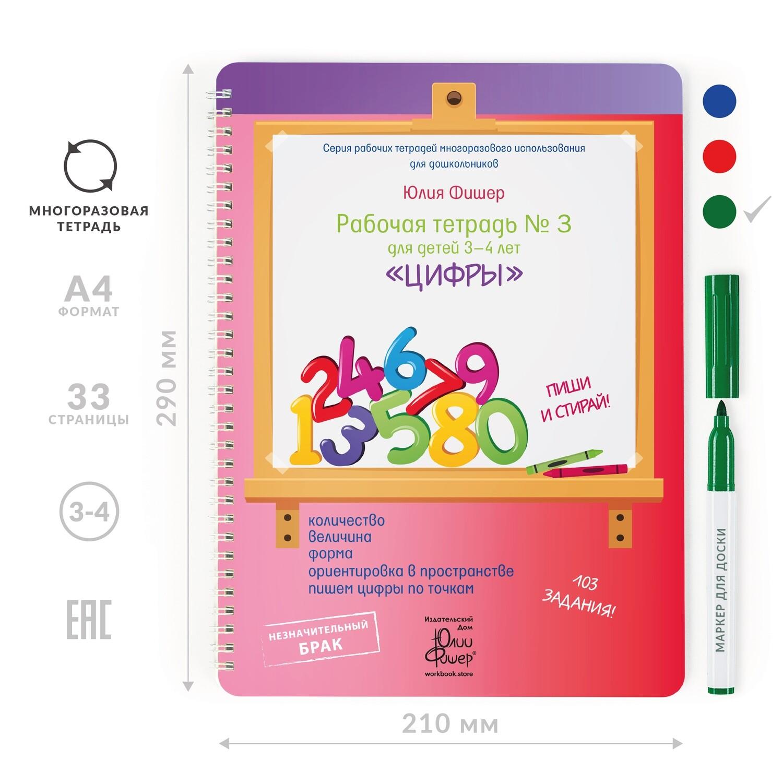 SALE Развивающая тетрадь для детей 3-4 лет «Цифры»