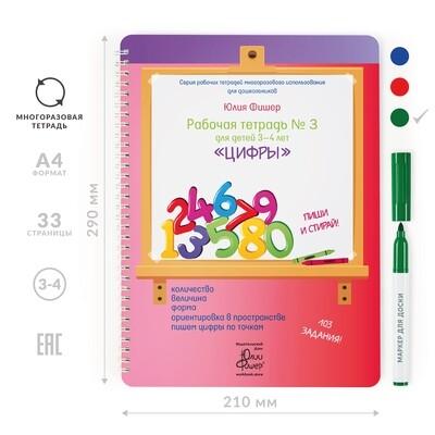 Развивающая тетрадь для детей 3-4 лет «Цифры»
