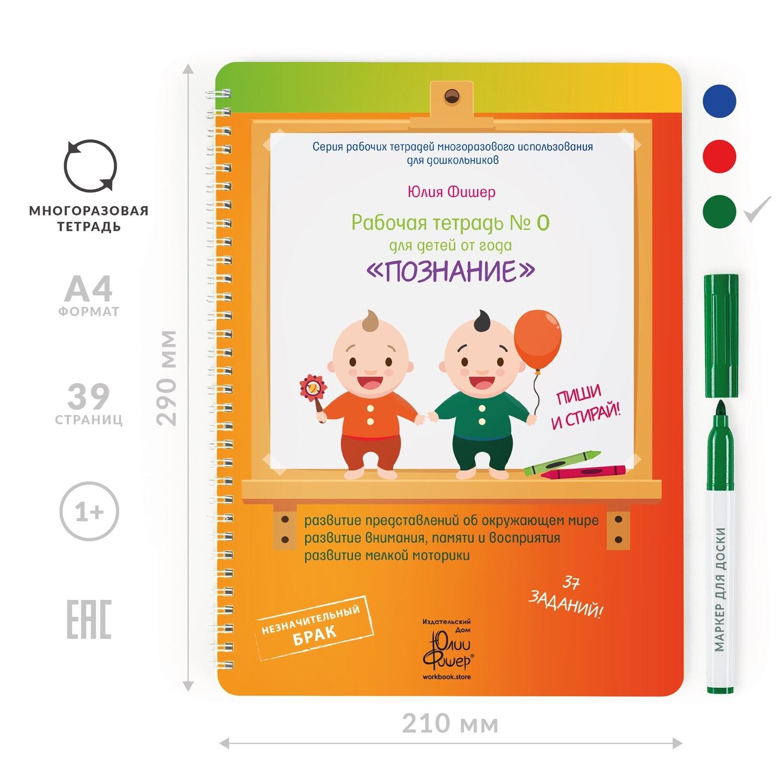 SALE Развивающая тетрадь для детей от года «Познание»