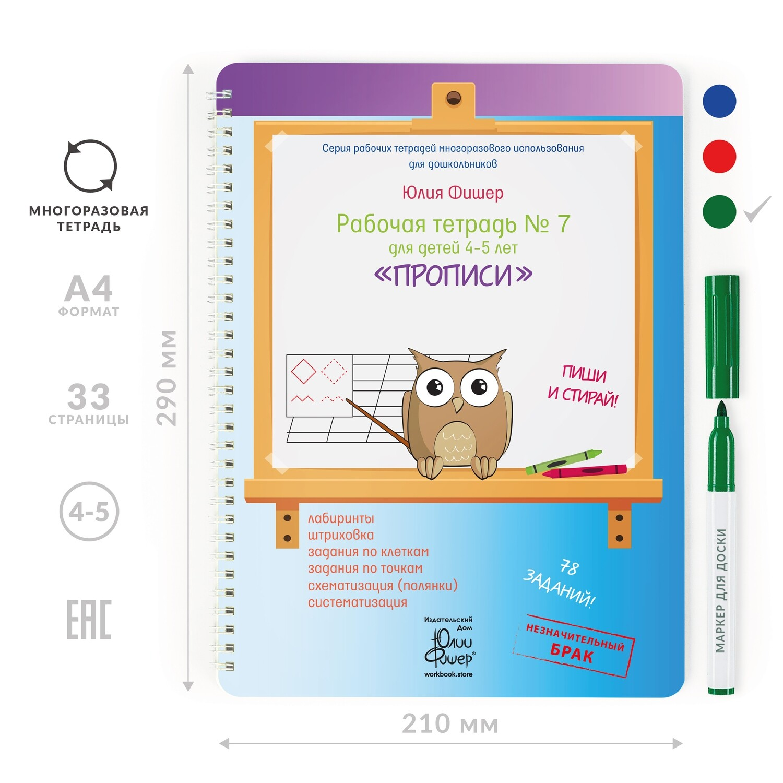SALE Развивающая тетрадь для детей 4-5 лет «Прописи»