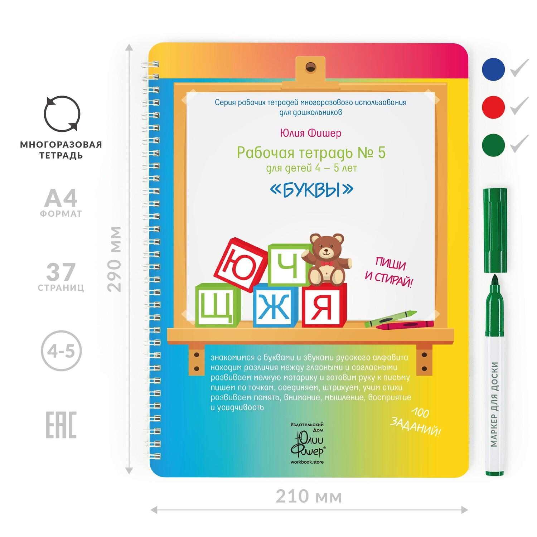 Развивающая тетрадь для детей 4-5 лет «Буквы»