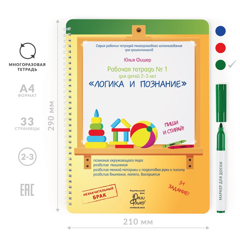 SALE Развивающая тетрадь для детей 2-3 лет «Логика и познание»