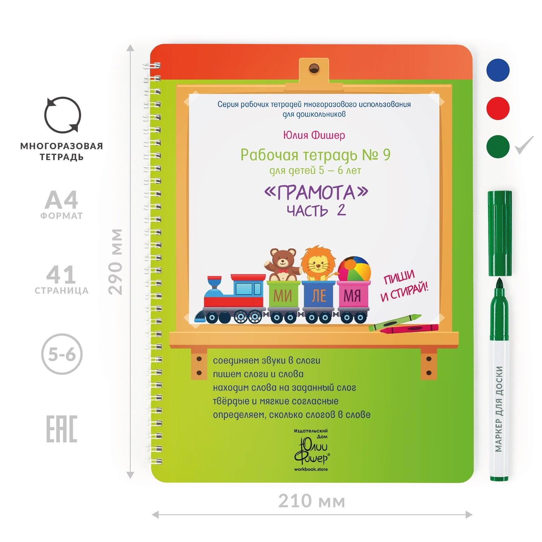 Развивающая тетрадь для детей 5-6 лет «Грамота». Часть 2