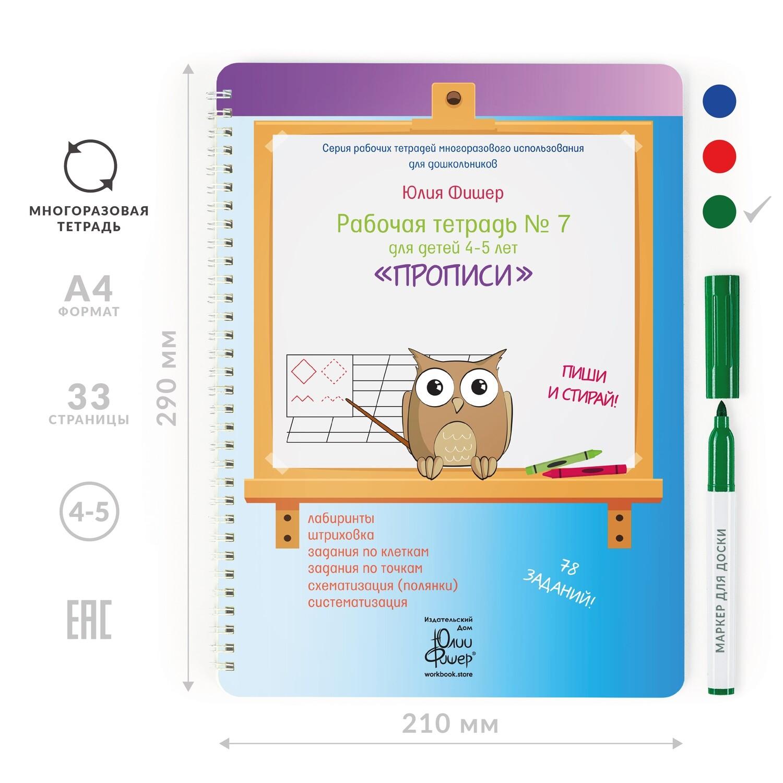 Развивающая тетрадь для детей 4-5 лет «Прописи»