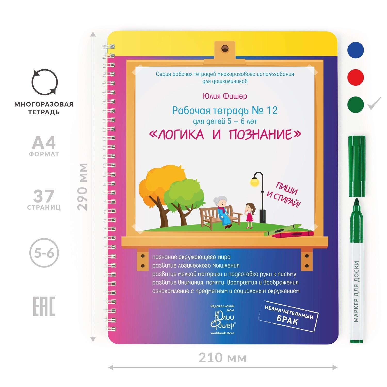 SALE Развивающая тетрадь для детей 5-6 лет «Логика и познание»