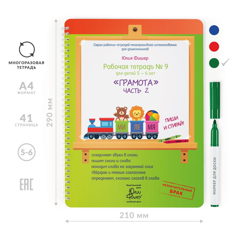 SALE Развивающая тетрадь для детей 5-6 лет «Грамота». Часть 2