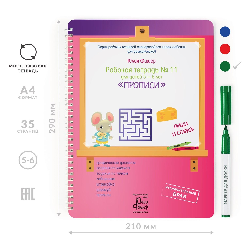 SALE Развивающая тетрадь для детей 5-6 лет «Прописи»