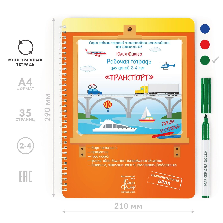 SALE Развивающая тетрадь для детей 2-4 лет «Транспорт»