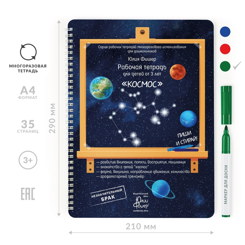 SALE Развивающая тетрадь для детей от 3 лет «Космос»