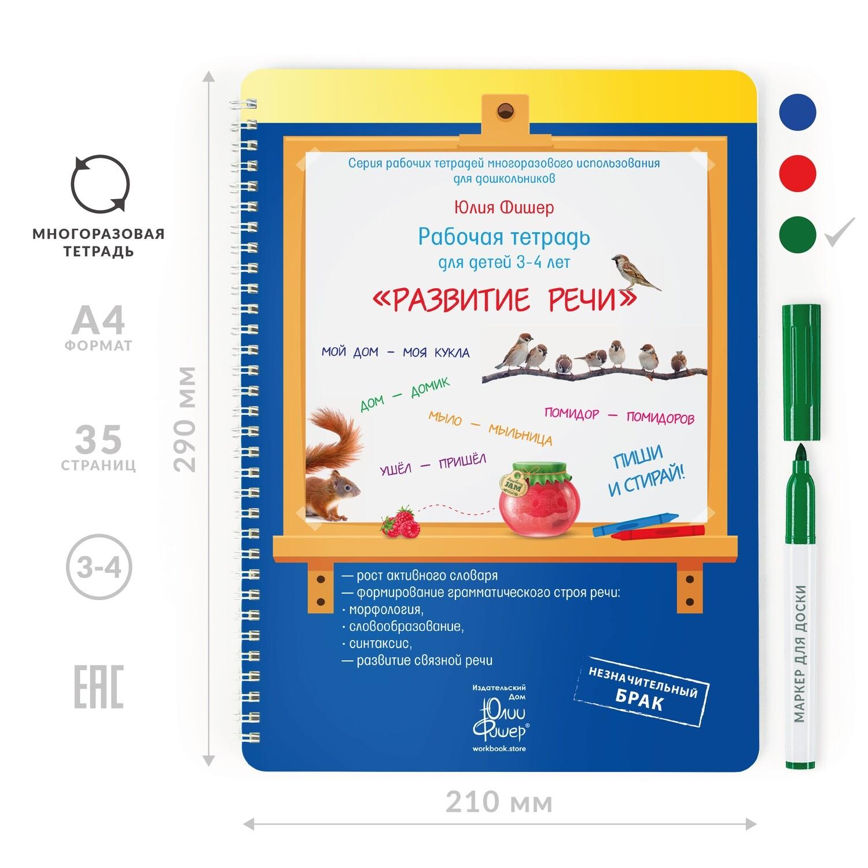 SALE Развивающая тетрадь для детей 3-4 лет «Развитие речи»