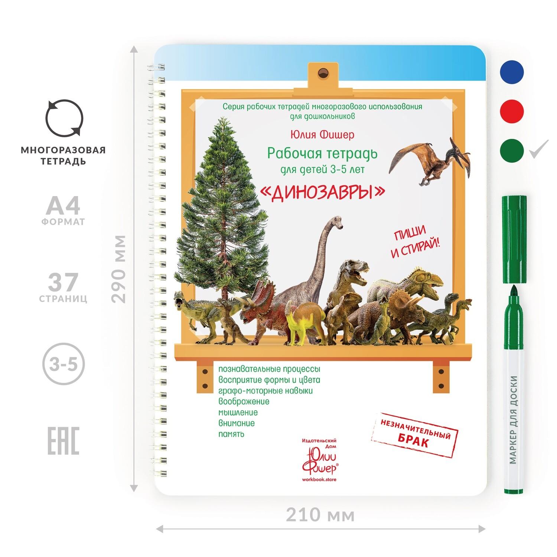 SALE Развивающая тетрадь для детей 3-5 лет «Динозавры»