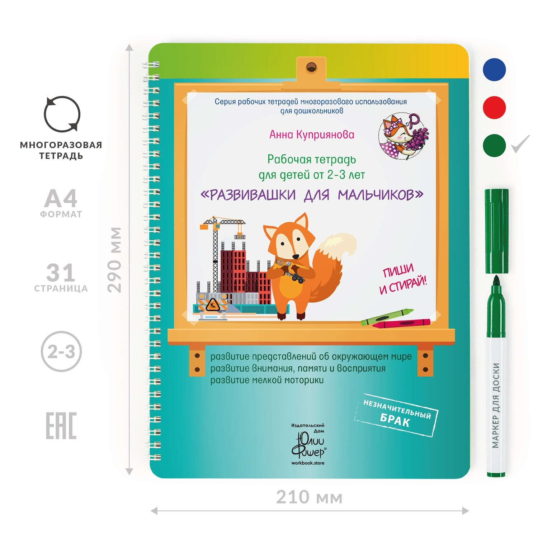 SALE Развивающая тетрадь для детей 2-3 лет «Развивашки для мальчиков»