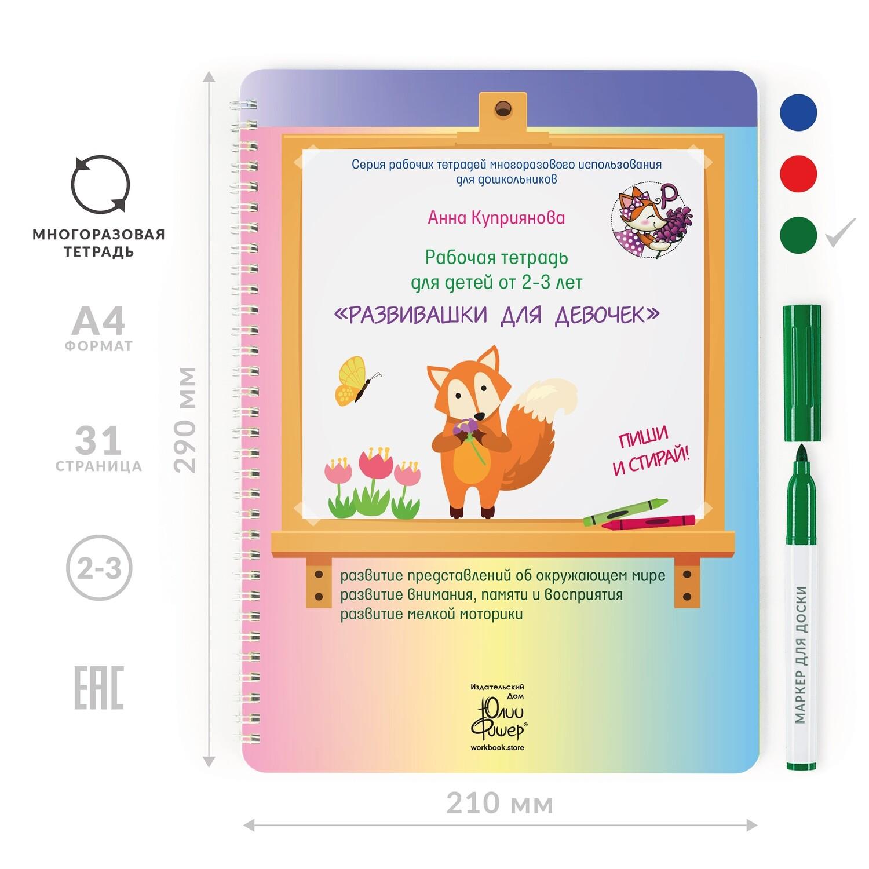 Рабочая тетрадь для детей от 2-3 лет «Развивашки для девочек»