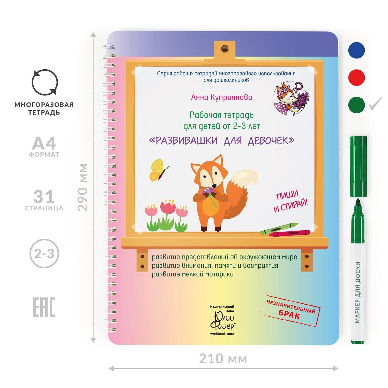 SALE Развивающая тетрадь для детей 2-3 лет «Развивашки для девочек»