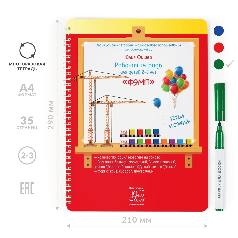 Развивающая тетрадь для детей 2-3 лет «ФЭМП»