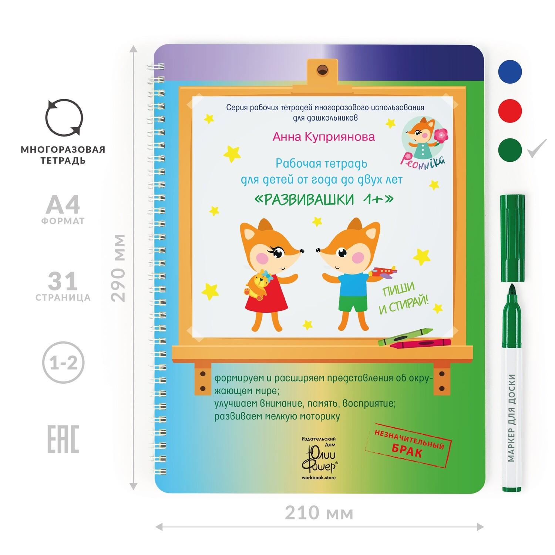 SALE Развивающая тетрадь для детей 1-2 лет «Развивашки 1+»
