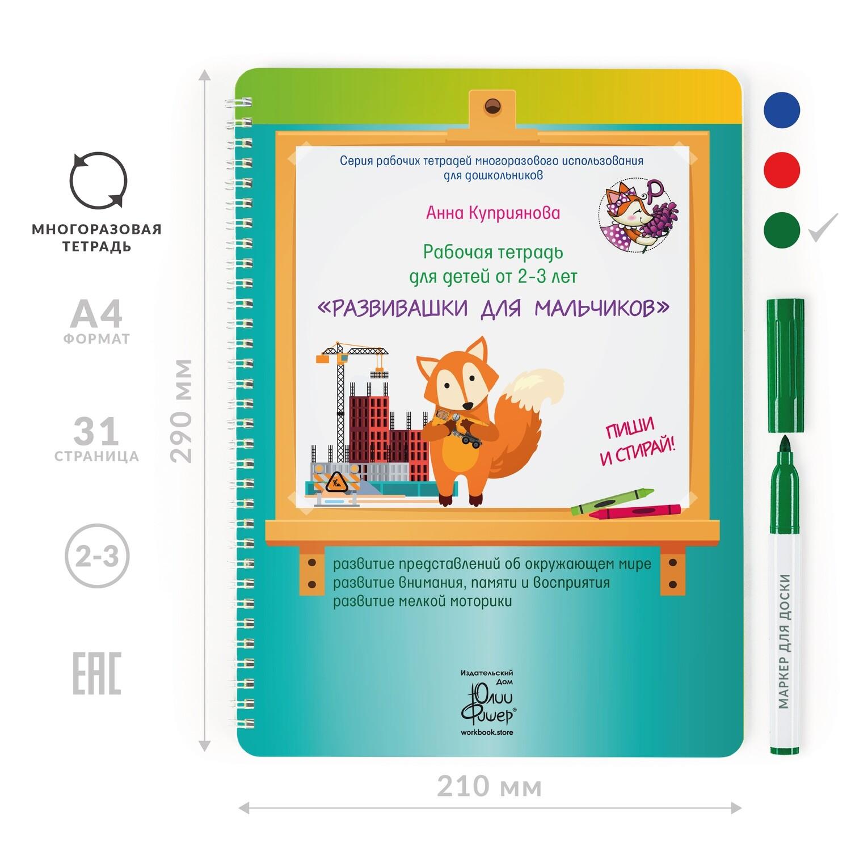 Развивающая тетрадь для детей от 2-3 лет «Развивашки для мальчиков»