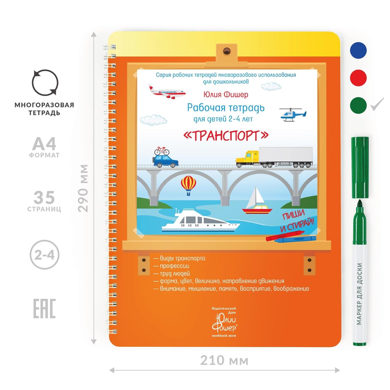 Развивающая тетрадь для детей 2-4 лет «Транспорт»