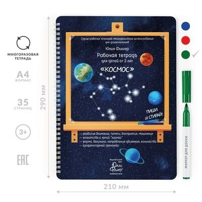 Развивающая тетрадь для детей от 3 лет «Космос»