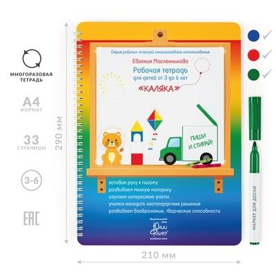 Развивающая тетрадь для детей от 3 до 6 лет «Каляка»
