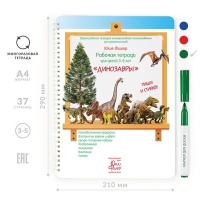 Развивающая тетрадь для детей 3-5 лет «Динозавры»