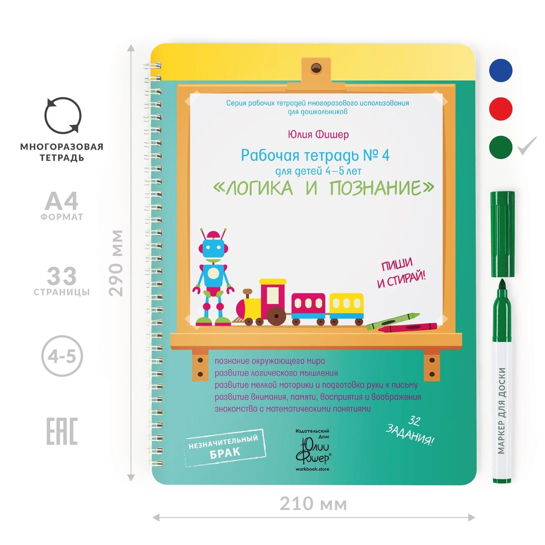 SALE Развивающая тетрадь для детей 4-5 лет «Логика и познание»