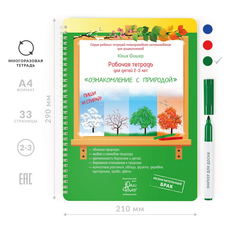 SALE Развивающая тетрадь для детей 2-3 лет «Ознакомление с природой»