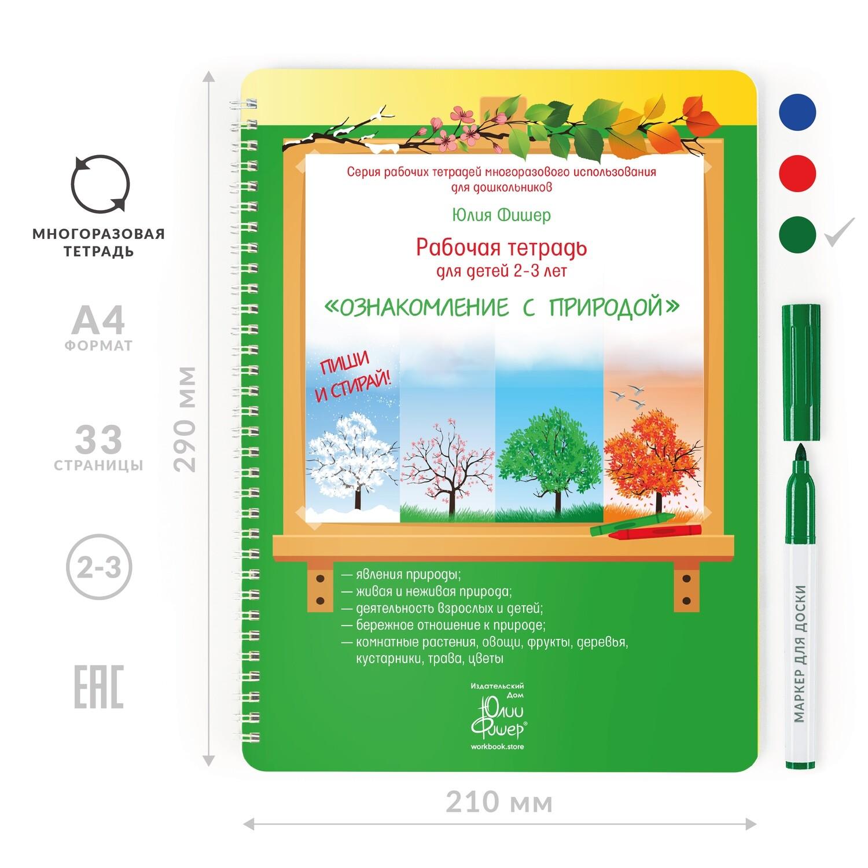 Развивающая тетрадь для детей 2-3 лет «Ознакомление с природой»