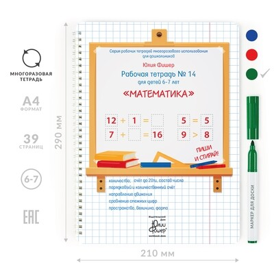 Развивающая тетрадь для детей 6-7 лет «Математика»