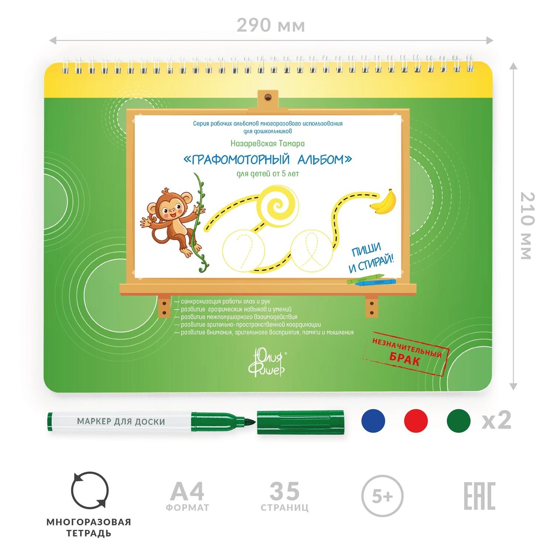 SALE Графомоторный альбом для детей от 5 лет