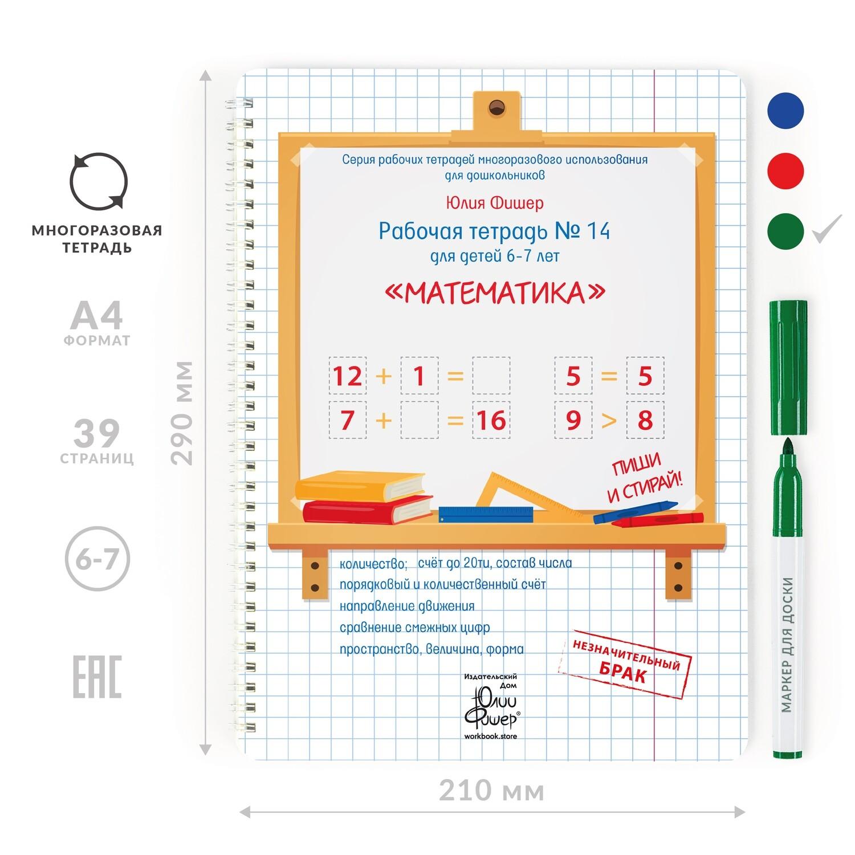 SALE Развивающая тетрадь для детей 6-7 лет «Математика»