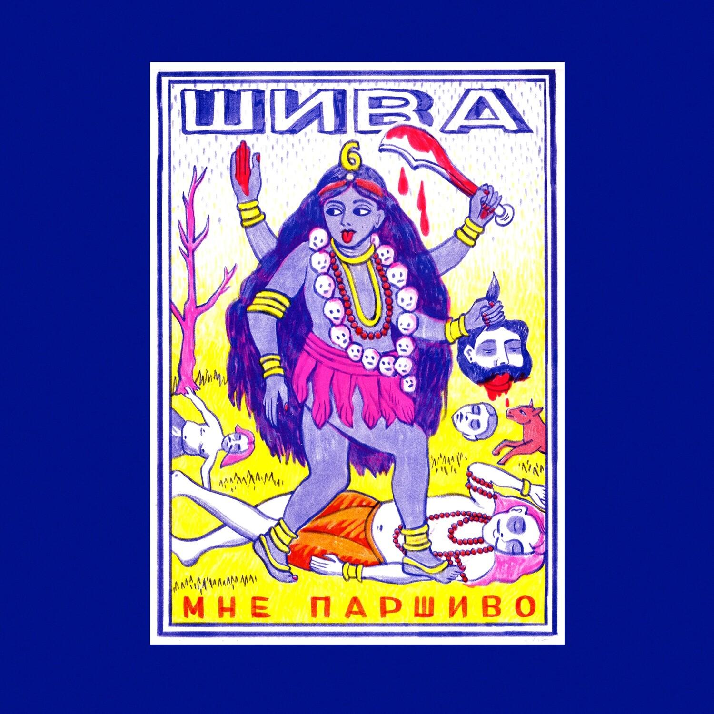 Постер «Шива»