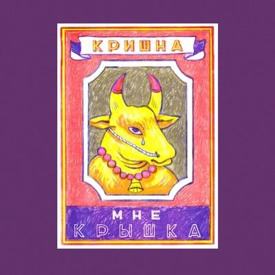 Постер «Кришна»