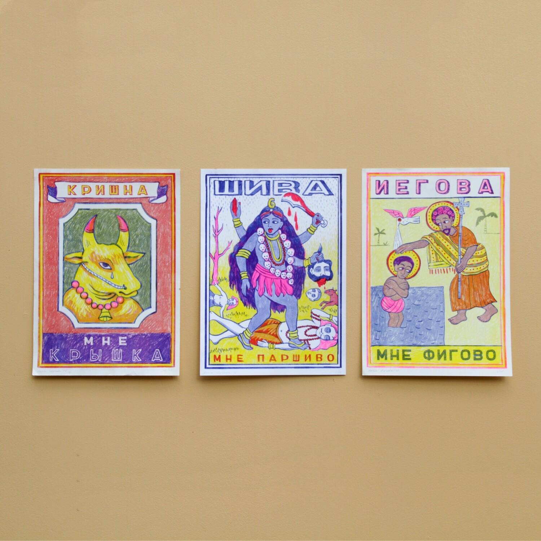 Серия постеров «Кришна», «Шива», «Иегова»